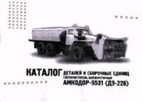 Каталог Снегоочиститель ДЭ-226